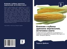 Buchcover von Влияние глубины дренажа вертисолей, источника азота