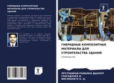ГИБРИДНЫЕ КОМПОЗИТНЫЕ МАТЕРИАЛЫ ДЛЯ СТРОИТЕЛЬСТВА ЗДАНИЙ kitap kapağı