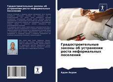 Bookcover of Градостроительные законы об устранении роста неформальных поселений