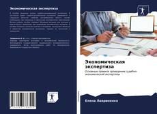 Capa do livro de Экономическая экспертиза