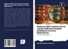 Навыки ИКТ-грамотности среди библиотекарей университетских библиотек kitap kapağı