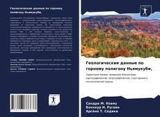 Bookcover of Геологические данные по горному полигону Ньямукуби,