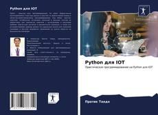 Python для IOT的封面