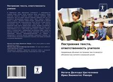 Bookcover of Построение текста, ответственность учителя