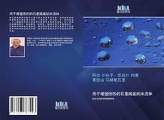 用于增强传热的石墨烯基纳米流体的封面
