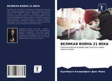 ВЕЛИКАЯ ВОЙНА 21 ВЕКА的封面