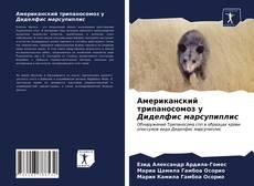 Американский трипаносомоз у Диделфис марсупиплис的封面