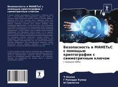 Безопасность в МАНЕТьС с помощью криптографии с симметричным ключом kitap kapağı