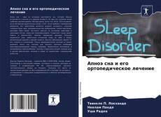 Bookcover of Апноэ сна и его ортопедическое лечение