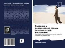 Portada del libro de Создание и пересоздание теории экономической интеграции