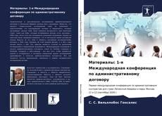 Portada del libro de Материалы: 1-я Международная конференция по административному договору