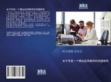 关于开发一个商业应用程序的范围研究的封面