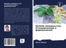 Bookcover of Michelia champaca Linn. (Стандартизация и фармакология)