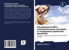 Bookcover of Потребности ВИЧ-положительных матерей в поддержке принятия решений