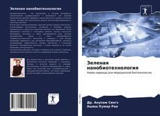 Bookcover of Зеленая нанобиотехнология