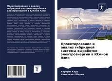 Capa do livro de Проектирование и анализ гибридной системы выработки электроэнергии в Южной Азии