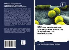Обложка SCCmec типирование клинических изолятов Staphylococcus haemolyticus