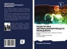 Обложка ПЕДАГОГИКА ЭВОЛЮЦИОНИРУЮЩЕГО МЕНЕДЖЕРА