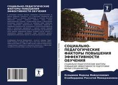 Capa do livro de СОЦИАЛЬНО-ПЕДАГОГИЧЕСКИЕ ФАКТОРЫ ПОВЫШЕНИЯ ЭФФЕКТИВНОСТИ ОБУЧЕНИЯ