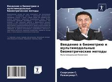 Copertina di Введение в биометрию и мультимодальные биометрические методы