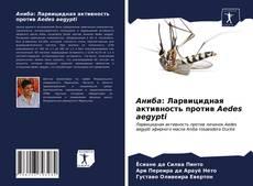 Bookcover of Аниба: Ларвицидная активность против Aedes aegypti