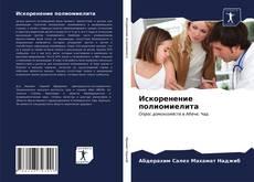 Bookcover of Искоренение полиомиелита