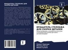 Buchcover von ВРАЩАТЕЛЬ СТЕЛЛАЖА ДЛЯ СБОРКИ ДЕТАЛЕЙ