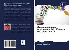 Borítókép a  Оценка влияния программы Jolly Phonics на грамотность - hoz