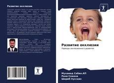 Capa do livro de Развитие окклюзии