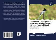 Bookcover of Экология Terpsiphone Bedfordi, Ogilvie-Grant (Aves: Monarchidae)