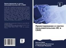 Проектирование и синтез пользовательских ИС в СБИС的封面