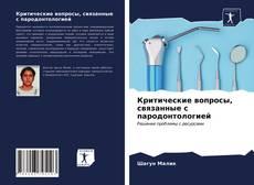Bookcover of Критические вопросы, связанные с пародонтологией