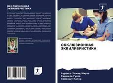 Bookcover of ОККЛЮЗИОННАЯ ЭКВИЛИБРИСТИКА