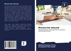 Bookcover of Искусство письма