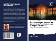 Buchcover von Исследование затрат на пакетное обслуживание и переключение