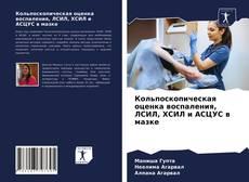 Copertina di Кольпоскопическая оценка воспаления, ЛСИЛ, ХСИЛ и АСЦУС в мазке