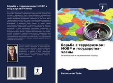 Bookcover of Борьба с терроризмом: МОВР и государства-члены
