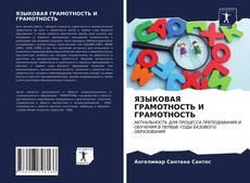 Bookcover of ЯЗЫКОВАЯ ГРАМОТНОСТЬ И ГРАМОТНОСТЬ