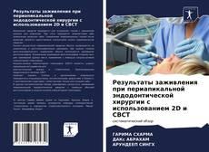Bookcover of Результаты заживления при периапикальной эндодонтической хирургии с использованием 2D и CBCT