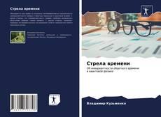 Bookcover of Стрела времени