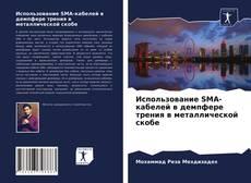 Bookcover of Использование SMA-кабелей в демпфере трения в металлической скобе
