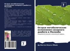 Bookcover of Острые метаболические осложнения сахарного диабета в Малембе