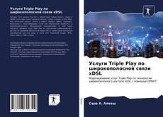 Bookcover of Услуги Triple Play по широкополосной связи xDSL