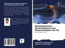 Copertina di Инновационные биоматериалы для биоинженерии костей