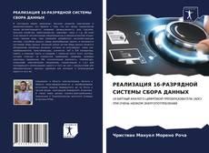 Bookcover of РЕАЛИЗАЦИЯ 16-РАЗРЯДНОЙ СИСТЕМЫ СБОРА ДАННЫХ