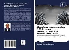 Capa do livro de Освободительная война 1996 года в Демократической Республике Конго