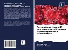 Bookcover of Последствия Ковид-19 для здоровья работников здравоохранения в штате Риверс