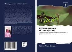 Portada del libro de Исследования энтомофагии