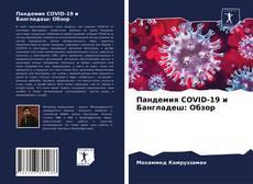 Пандемия COVID-19 и Бангладеш: Обзор kitap kapağı