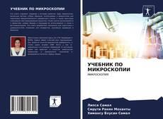 Portada del libro de УЧЕБНИК ПО МИКРОСКОПИИ
